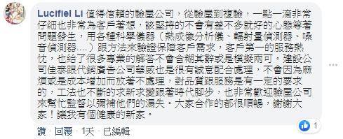 佳泰世田谷_李先生推文