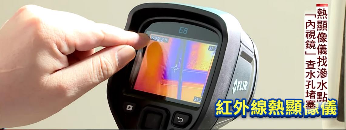 紅外線熱顯像儀